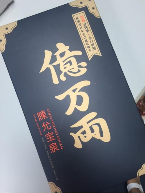 陳允寶泉 御丹波禮盒