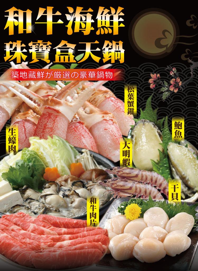 海鮮鍋 網購