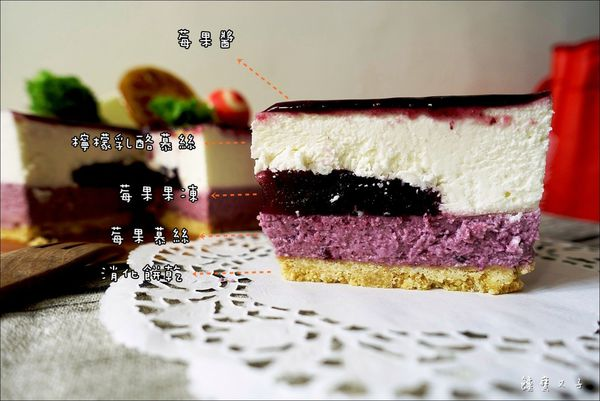 熊哈妮手作烘焙坊-檸香莓果乳酪慕絲蛋糕 (10).JPG