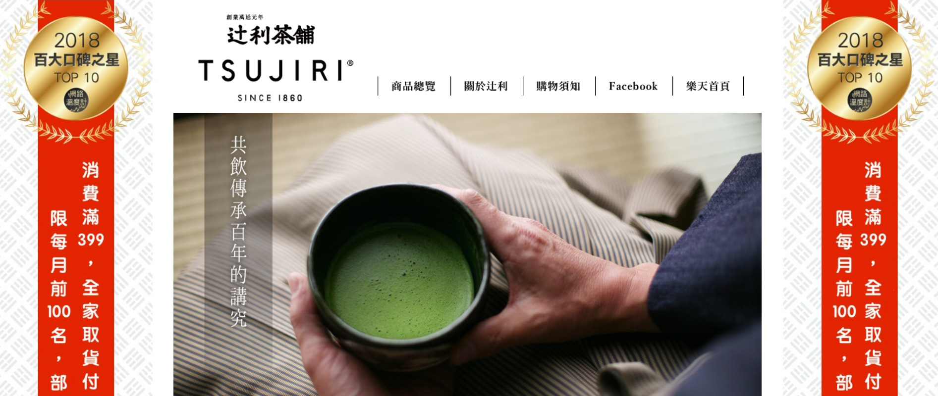 抹茶控的天堂來自日本最有質感的辻利茶舗慶開幕!