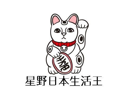 星野日本生活王