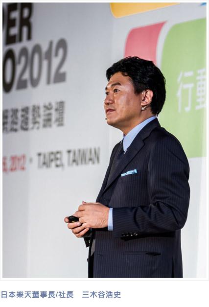 日本樂天董事長/社長 三木谷浩史 來台參與2012 RAKUTEN SUPER EXPO 樂天市場網路趨勢論壇演講