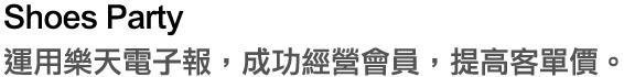 Shoesparty 運用樂天電子報,成功經營會員,提高客單價
