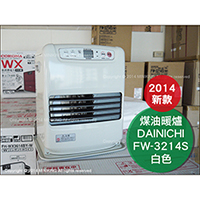 2014新款 DAINICHI FW-3214S 煤油暖爐