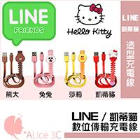 LINE HELLO KITTY 數位傳輸充電線 USB 2.0