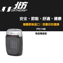 NORTHERN 北方 陶瓷式電暖器 PTC1180