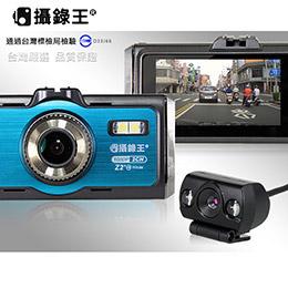 攝錄王 Z2+ Super 前後雙鏡頭行車記錄器