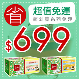 甘菊舒緩茶/甜菊平衡茶(20入/2盒)