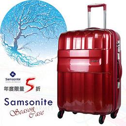 Samsonite 2015年度超值特賣49折