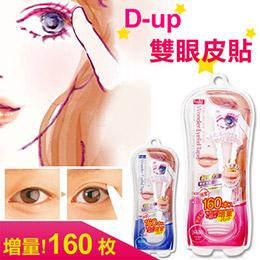 D-up 第二代雙眼皮貼布160枚增量版