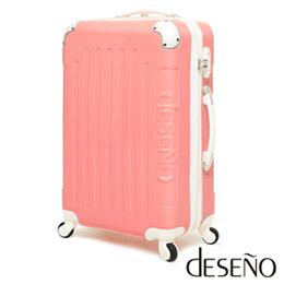 蜜糖夾心-24吋行李箱