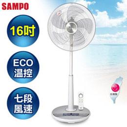 16吋ECO智能溫控DC節能風扇