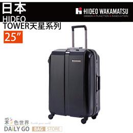 日本Hideo天星系列 25吋行李箱