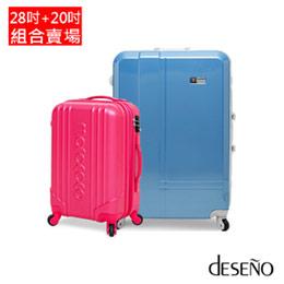 光燦&卡邦-28+20吋行李箱組合