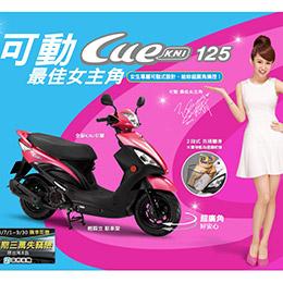 Kymco CUE125 瑤瑤代言 全新 2015年領牌車