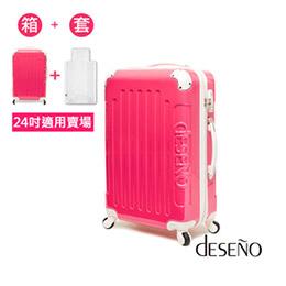 蜜糖夾心-24吋PC鏡面行李箱+透明套組合