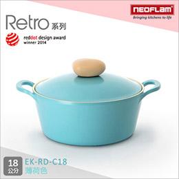 Neoflam Retro系列 18cm陶瓷不沾湯鍋+陶瓷塗層鍋蓋藍