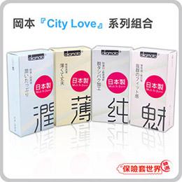 岡本.『CityLove』系列組合