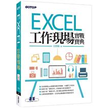 Excel 工作現場實戰寶典