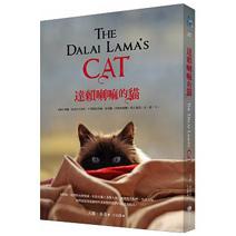 達賴喇嘛的貓
