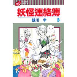 妖怪連絡簿 18