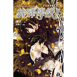 特殊傳說Ⅱ 亙古潛夜篇 03