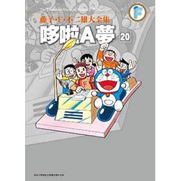 藤子.F.不二雄大全集 哆啦A夢(20)
