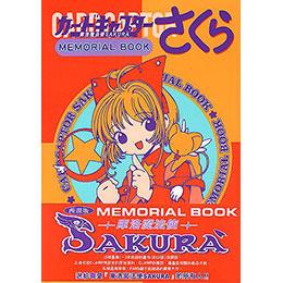 庫洛魔法使SAKURA MEMORY BOOK