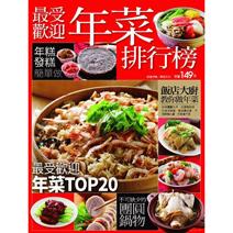 最受歡迎年菜排行榜