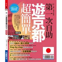 第一次自助遊京都超簡單【最新版】2015