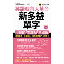 英語腦內大革命:新多益單字(附1MP3+防水書套)