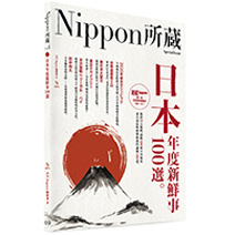 日本年度新鮮事100 選:Nippon所藏日語嚴選講座( 1書1MP3)
