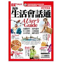 海外生活會話通A User's Guide:總編嚴選會話特刊(1書1MP3)