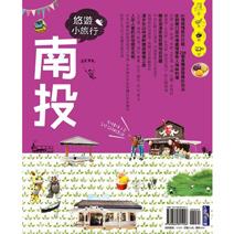 台灣好日月-南投悠遊小旅行