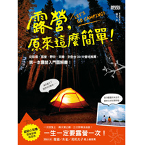 第一本露營入門圖解書!