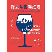 跑去法國喝紅酒:Run進法國的味覺之旅,紅酒×馬拉松×美食饗宴