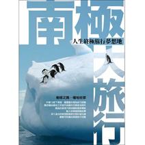 南極大旅行