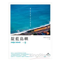 靛藍島嶼:關於碧海藍天的15種想像