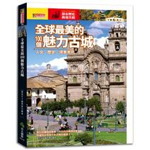 全球最美的100個魅力古城
