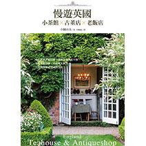 慢遊英國:小茶館×古董店×老飯店