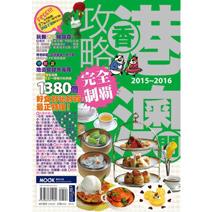 香港澳門攻略完全制霸2015-2016