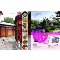 愛日本!此生必玩的10條微奢華路線+京都美食ABC