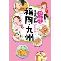 美食吃飽飽 福岡・九州