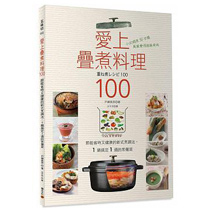 愛上疊煮料理100──節能省時又健康的新式烹調法