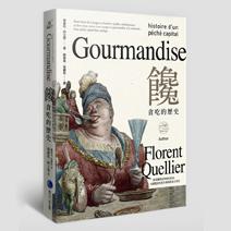 饞:貪吃的歷史 Gourmandise: histoire d'un péché capital