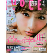 VoCE美妝時尚國際中文版 5月號/2015