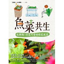 魚菜共生:水耕趣,打造可食的綠色風景