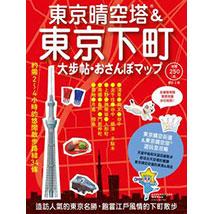 東京晴空塔&東京下町大步帖─修訂二版
