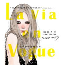 La Vie en Vogue時尚人生:經典單品的不敗穿搭術