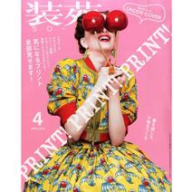 裝苑─印花特集 4月號/2015 月刊